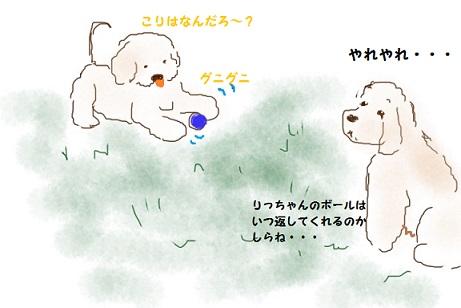 ジュノとボール-1