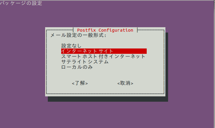 mail-install