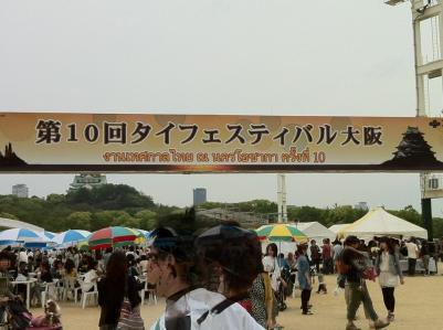 タイフェスティバル大阪2012