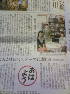 トレフル読売新聞