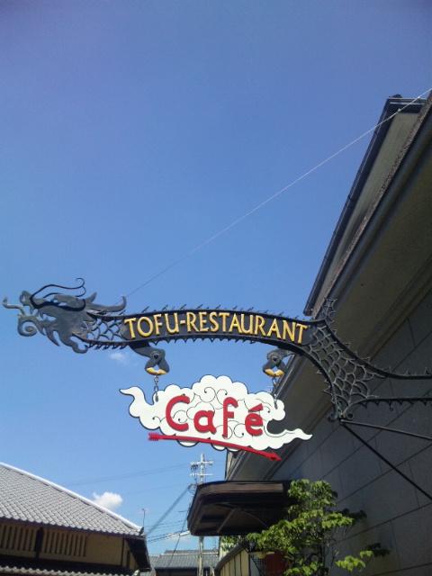 夢二カフェ