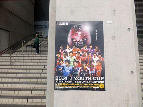 Jユースカップ(1)