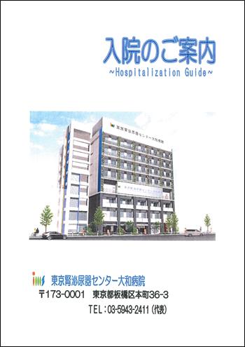 東京腎泌尿器センター大和病院_入院のご案内