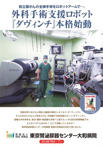 大和病院のカタログ
