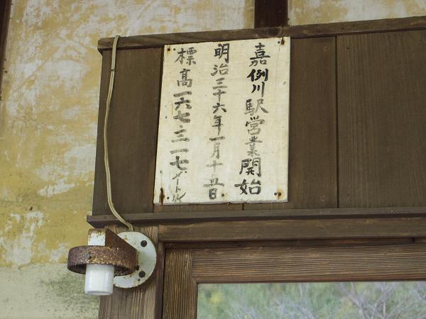 嘉例川駅12