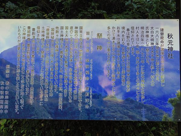 秋元神社5