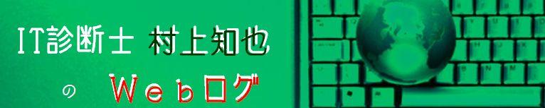 tomoyaweblog.jpg