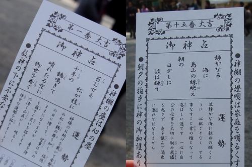 250103 加藤神社10