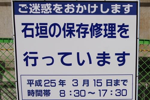 250103 熊本城5
