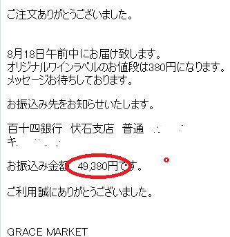 2012-08-23 01;49;48