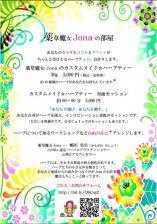 薬草魔女Jonaの部屋