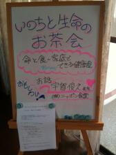 いのちお茶会2012.10.08 看板