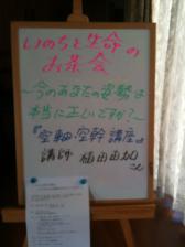 由加さん看板