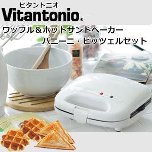 vitantonio_main1.jpg