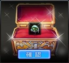 ラウルの宝箱