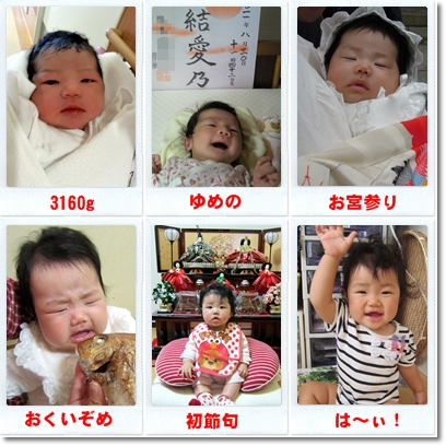 2012・8・30・結愛乃満1歳ー7