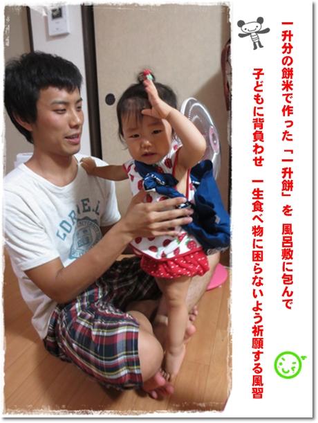 2012・8・30・結愛乃満1歳ー8