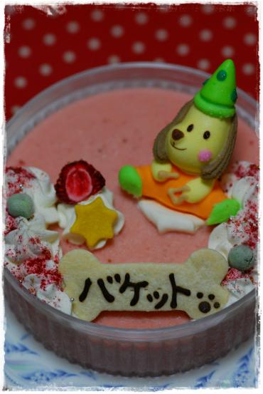 ばけケーキ②