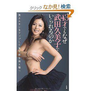 武田久美子8