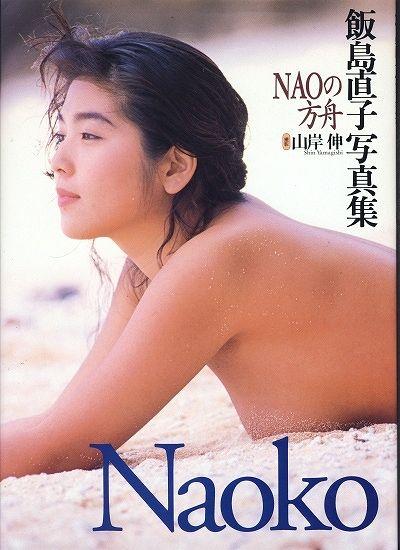 飯島直子4