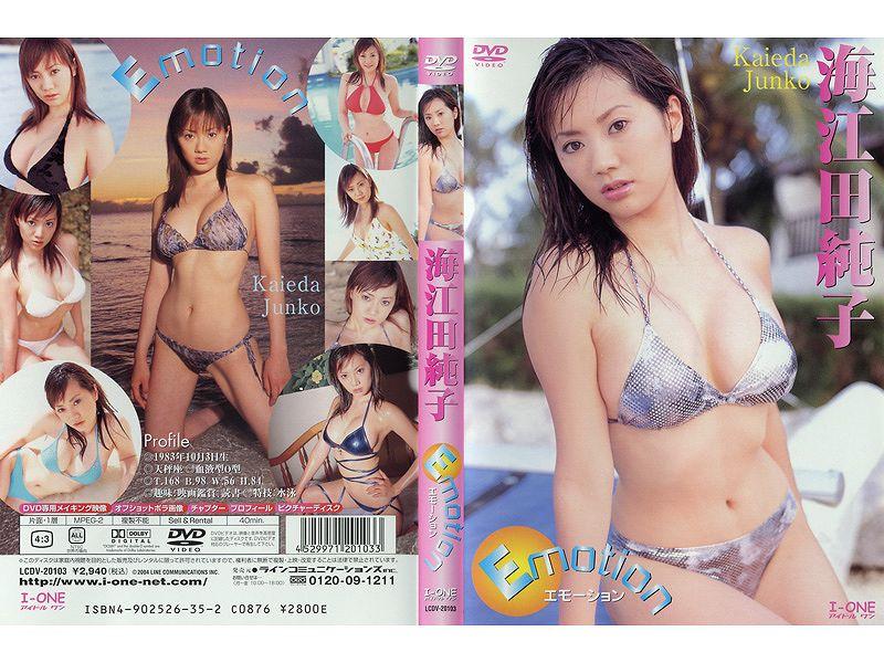 海江田純子4