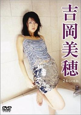 吉岡美穂8