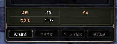 尊敬値8500