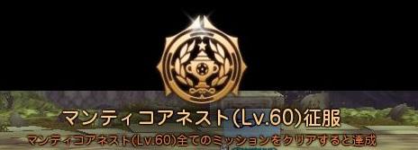 まんてぃ60征服