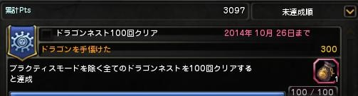ドラゴンネスト100回