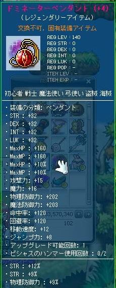 Maple121113_185811.jpg