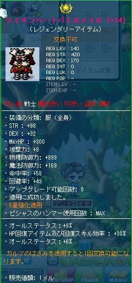 Maple121213_123700.jpg