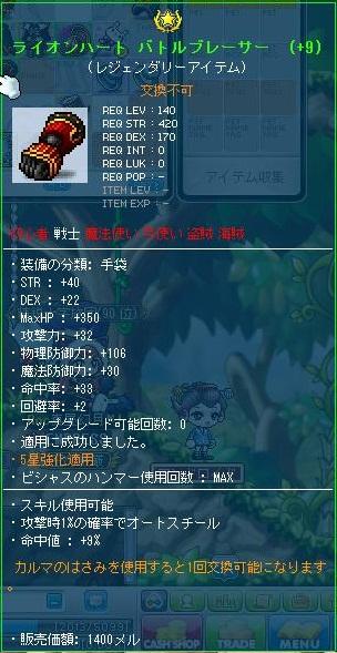 Maple121213_123705.jpg