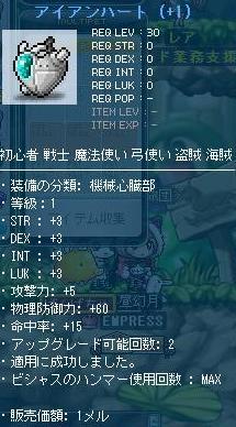 Maple130105_000436.jpg
