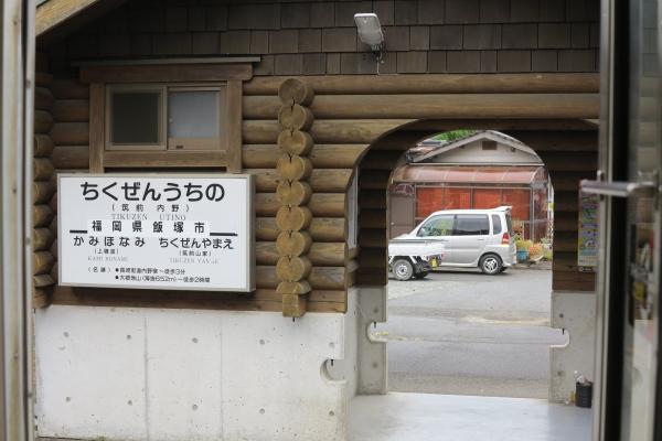筑前内野駅標