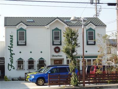 フェアリーハウスのお店の外観