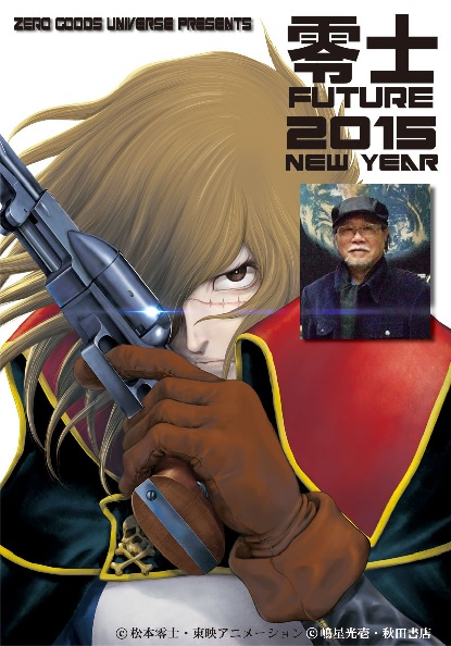 零士 FUTURE 2015 New Year
