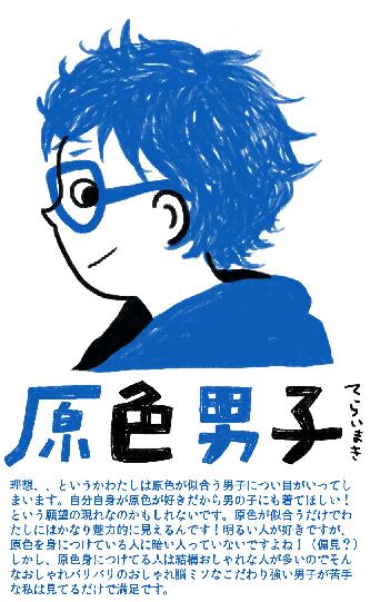 teraimakiA5-omote-mihon.jpg