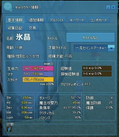 mabinogi_2012_10_03_001.jpg