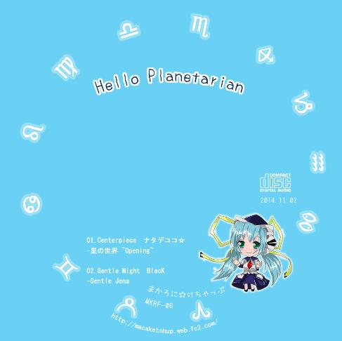 Hello Planetarian ジャケ