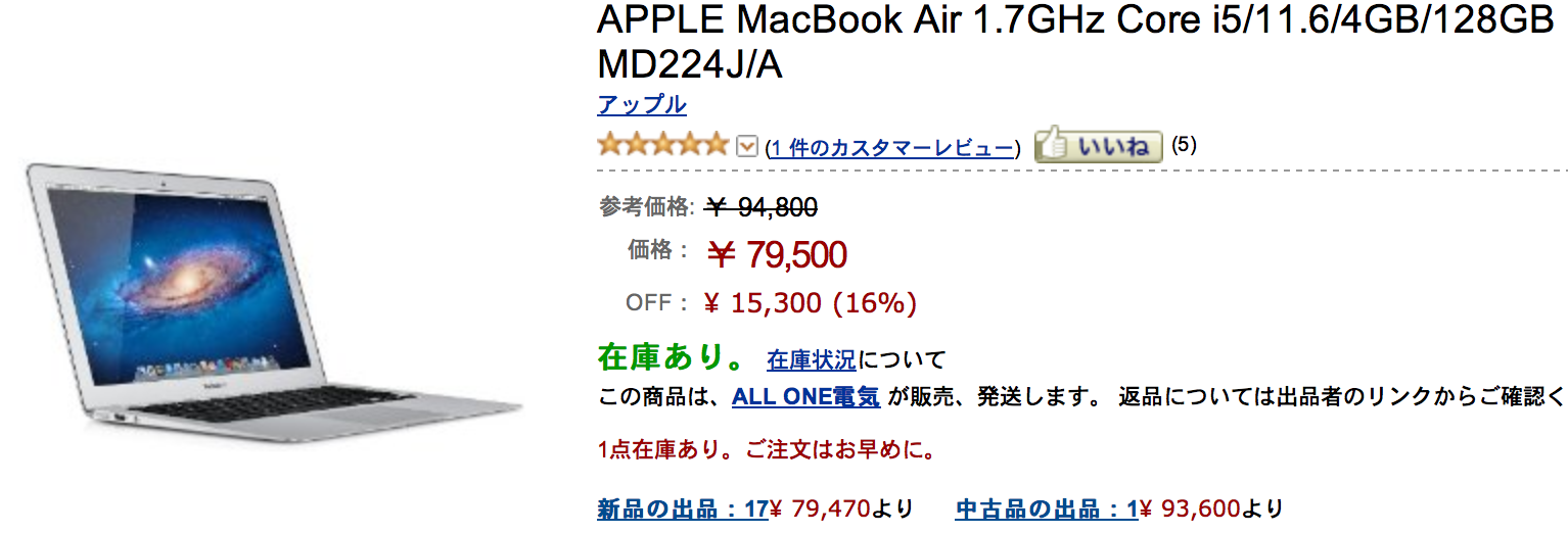 amazonmacbookair.png