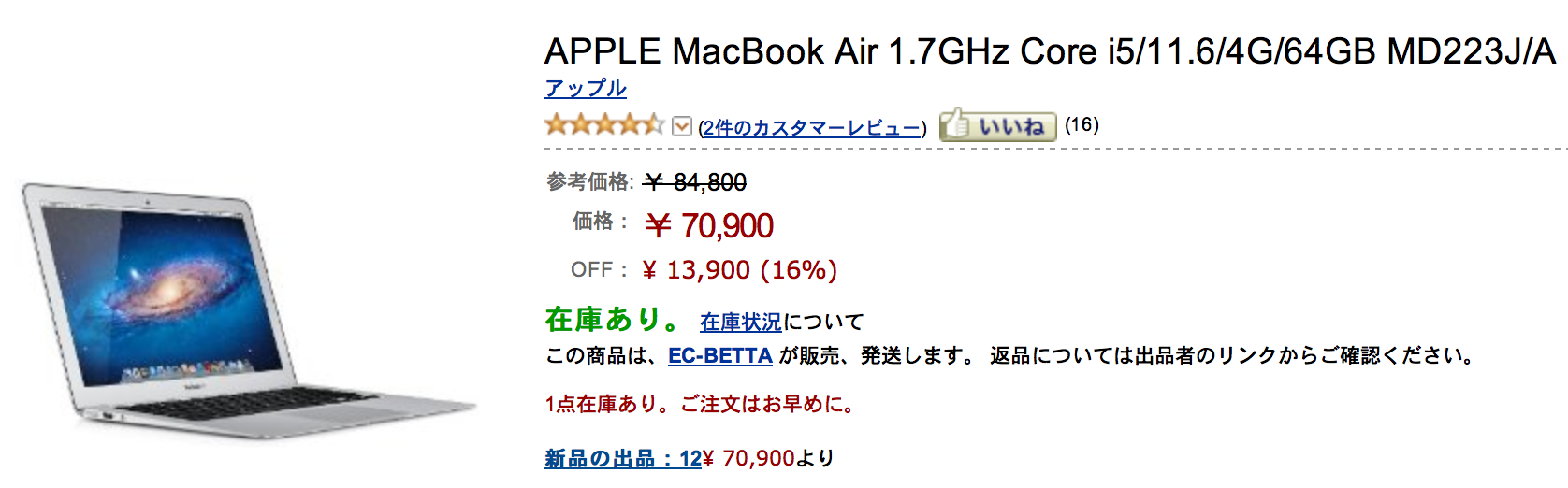 amazonmacbookair3.png