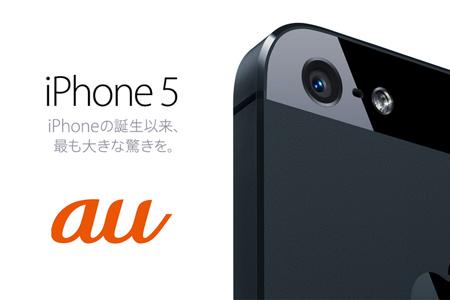 au_iphone5.jpg