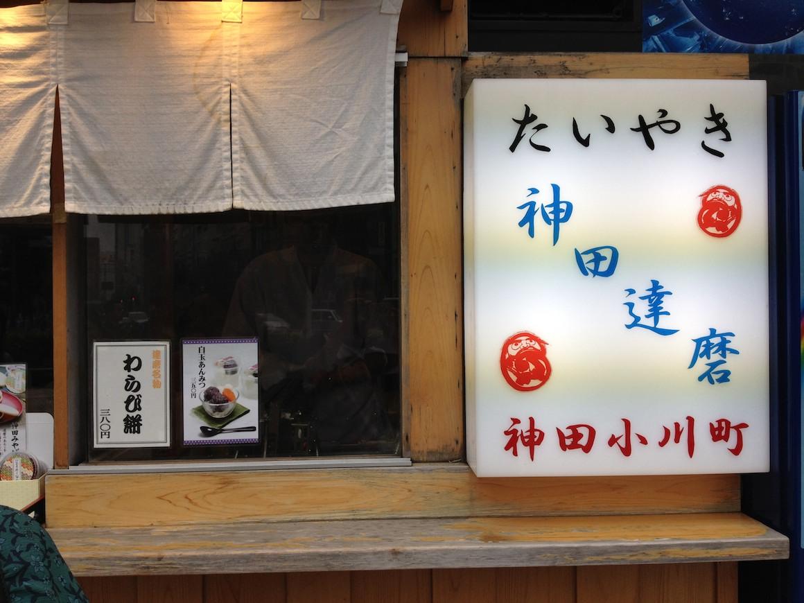 kandataiyaki1.jpg