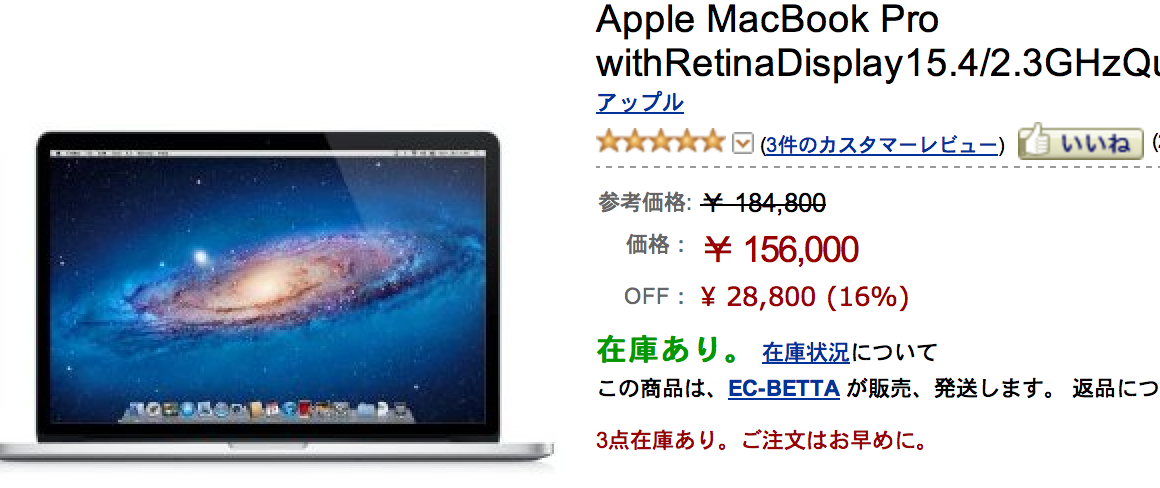 macbookretina20120904.png