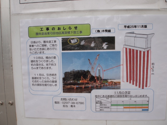 本線高架橋の建設工事図。