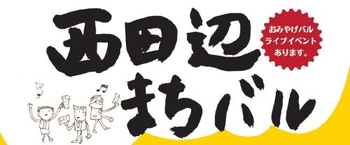 nishitanabe-pict001.jpg