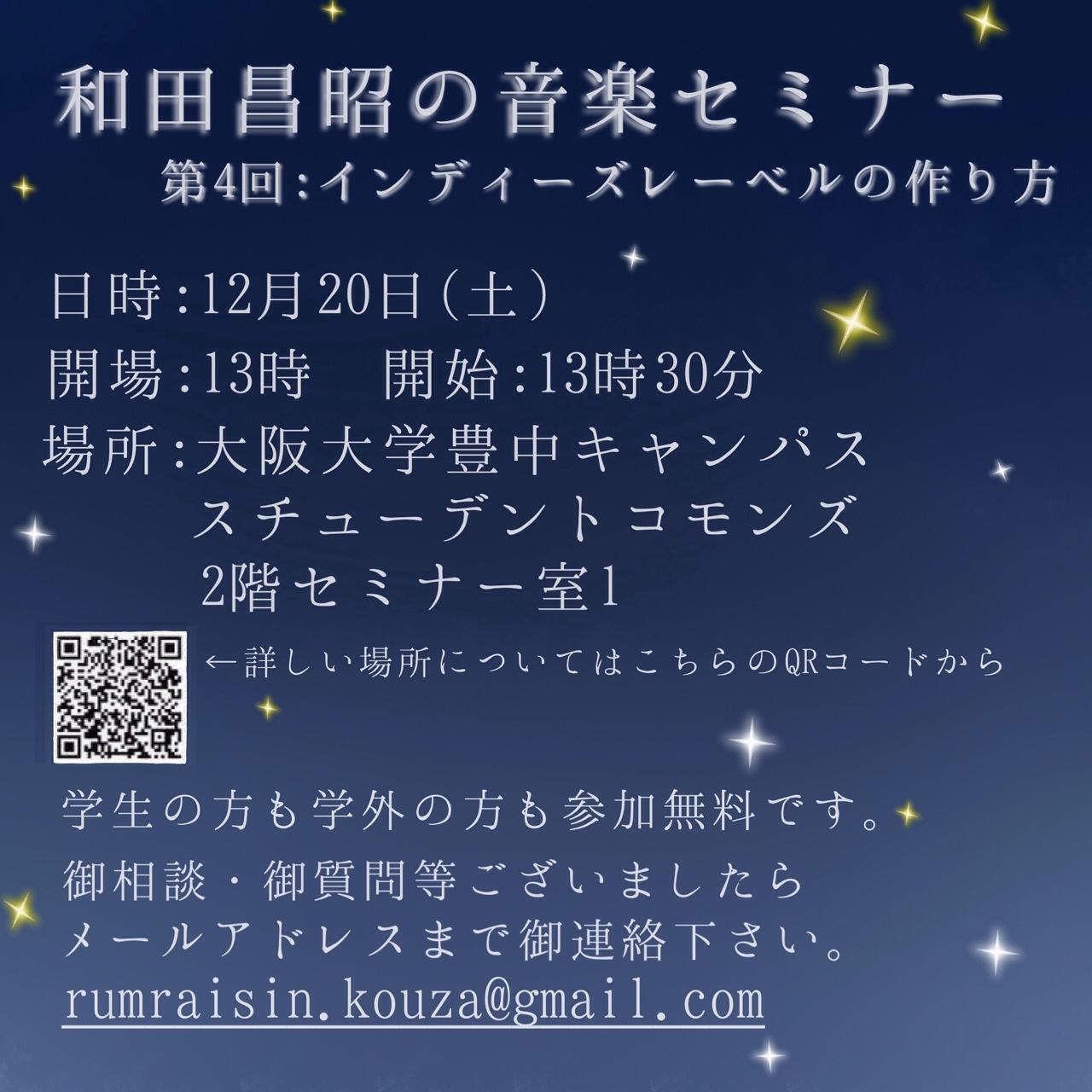 和田先生の音楽セミナー4