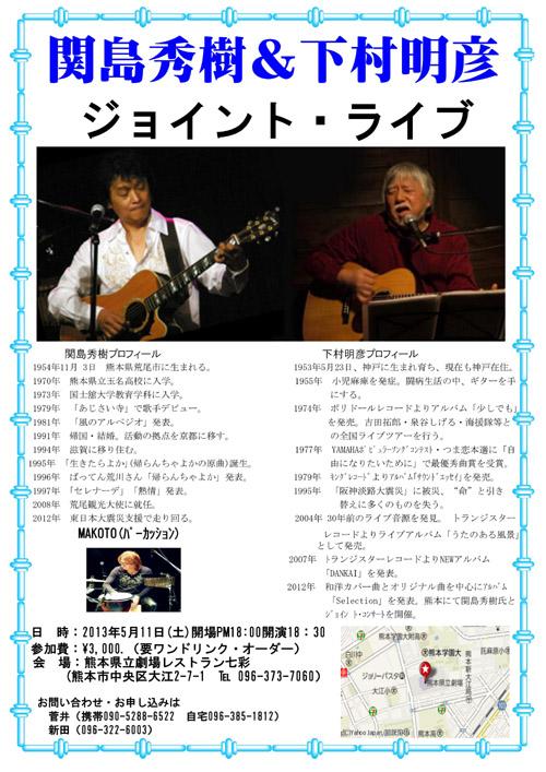 2013関島&下村ライブ-2