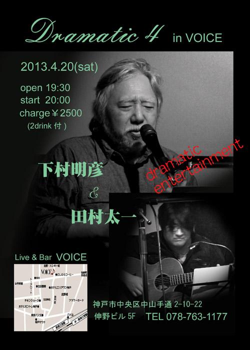 VOICEマンス-3