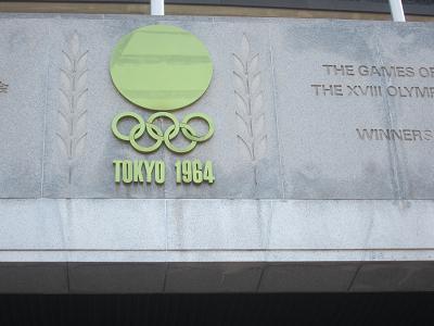 IMG_1864 ⑩ 東京五輪開催